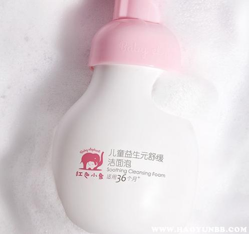 红色的小象儿童洗面奶口碑怎么样、怎么用法