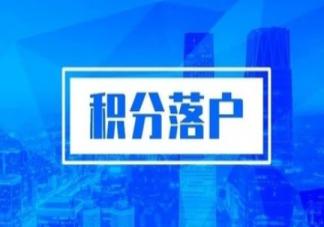 武汉积分落户政策2019 武汉积分落户75分细则