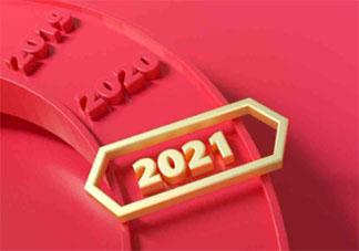 2021年的新年愿望说说寄语 2021新年心愿的说说句子