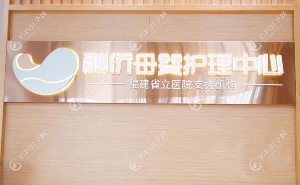 福州融侨母婴月子中心(仓山区)