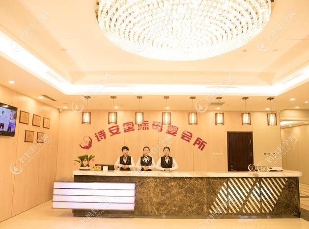 北京诗安国际月子会所(大兴店)